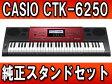 CASIO/カシオ CTK-6250 純正スタンドセット(CS-4B)【送料無料】