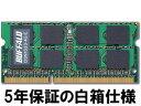 バッファロー 増設メモリ 4GB PC3-10600(DDR3-1333)対応 D3N1333-4G/E ※白箱仕様