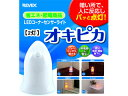 REVEX/リーベックス SLP001 LEDコーナーセンサーライト オキピカ 【2灯】
