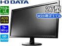 I・O DATA/アイ・オー・データ ブルーリダクション機能搭載 広視野角ADSパネル採用27型ワイド液晶ディスプレイ DIOS-MF271XDB ブラック
