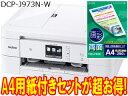 ★今だけ3000円キャッシュバック実施中! brother/ブラザー A4インクジェット複合機 PR