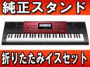 CASIO/カシオ CTK-6250 純正スタンド・イスのセット【送料無料】