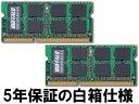 バッファロー 増設メモリ 4GB 2枚組 PC3-10600(DDR3-1333)対応 D3N1333-4GX2/E ※白箱仕様