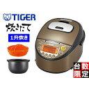 TIGER/タイガー魔法瓶 【特価品】JKT-J180-XT IH炊飯ジャー 炊きたて 「tacook」 1升 ブラウンステンレス