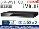 maxell/マクセル BIV-WS1100 iVDRスロット搭載ブルーレイディスクレコーダー 1TB シングルiVスロット【アイヴィブルー】
