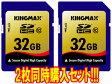 KINGMAX/キングマックス SDHCカード 32GB クラス10/Class10 KM-SDHC10X32G お買い得な2枚セット