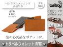 Bellroy/ベルロイ トラベルウォレット/Travel Wallet  RFIDスキミングガード機能付き 【CRR:キャラメル】 ※天然のレザーを使用しておりますので、多少のシワなどがある場合がございます。予めご了承ください。 トラベル 旅行 パスポート ペン チケット 財布