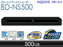 SHARP/シャープ BD-NS500 AQUOS/アクオスブルーレイ 500GB ブルーレイディスクレコーダー