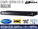 Panasonic/パナソニック DMR-BRW1010 1TB DIGA/ディーガ