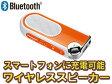 Panasonic/パナソニック ポータブルBluetoothスピーカー SC-NJ03-D(オレンジ) 【scnj03】