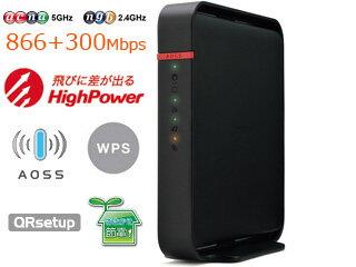11ac/n/a/g/b対応866+300Mbps無線LANルーターWHR-1166DHP2