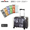 LEGEND WALKER/レジェンドウォーカー 9095 透明スーツケースカバー (Sサイズ) T&S(ティーアンドエス)