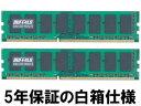 バッファロー 増設メモリ 4GB 2枚組 PC3-10600(DDR3-1333)対応 240Pin用 DDR3 SDRAM DIMM D3U1333-4GX2/E ※白箱仕様