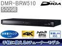 Panasonic/パナソニック DMR-BRW510 500GB DIGA/ディーガ