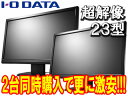 I・O DATA/アイ・オー・データ 超解像技術搭載 23型ワイドLED液晶ディスプレイ LCD-MF234XNR お買い得2台セット