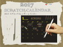 SEI Scratch/セイスクラッチ SEI-C-01  スクラッチカレンダー 2017年版 スクラッチ 大人気 新感覚 お描き カレンダー スケジュール 大人 削り絵 絵具 塗り絵