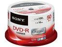 SONY/ソニー ビデオ用DVD-R 追記型 CPRM対応 120分 16倍速 シルバーレーベル 50枚スピンドル 50DMR12MLDP