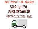 東京・神奈川・千葉・埼玉のみ設置可能 【東京・神奈川・千葉・...