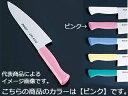 KATAOKA/片岡製作所 【マイルドカット2000】抗菌カラー庖丁/牛刀 18cmMCG−P