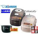 【nightsale】 ZOJIRUSHI/象印 【オススメ】NP-BF10-NZ 圧力IH炊飯ジャー 極め炊き 【5.5合炊き】(ピンクシャンパン)