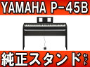 【8月末以降のお届け】 YAMAHA/ヤマハ P-45B/ブラック(P45B)+ L-85 スタンドセット【お届けは玄関先まで】 【YMHP45】