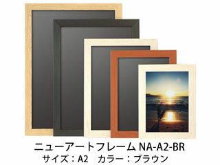 ARTE/アルテ ニューアートフレーム A2 (...の商品画像