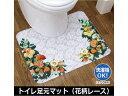 ComoLife/コモライフ 218184 トイレ足元マット(花柄レース)