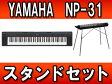 YAMAHA/ヤマハ 【納期未定】 NP-31/ブラック(NP31)+ L-2L スタンドセット【送料無料】(NP31)(NP31B) 【梱包は標準梱包となります。】