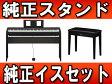 YAMAHA/ヤマハ P-45B (ブラック) + 純正スタンドと純正イスのセット【送料無料】【お届けは玄関先まで】 【YMHP45】