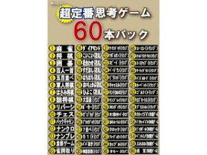 マグノリア 超定番思考ゲーム60本パック