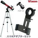Vixen/ビクセン スペースアイ700 RED(レッド)+KENKOスマートフォン用カメラアダプターセット 【spi700rdset】