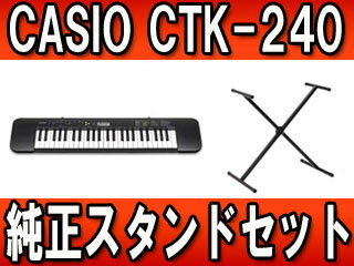 CASIO/カシオ ベーシックキーボード CTK-240純正スタンドセット【送料無料】