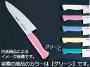 KATAOKA/片岡製作所 【マイルドカット2000】抗菌カラー庖丁/牛刀 18cmMCG−G