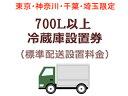 【東京・神奈川・千葉・埼玉限定】700L以上冷蔵庫出張設置料...
