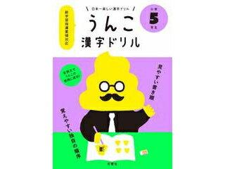 文響社 000085 うんこ漢字ドリル 小学5年生