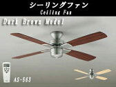 DAIKO/大光電機 AS-563 シーリングファン(照明なしタイプ)