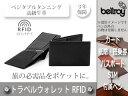 Bellroy/ベルロイ トラベルウォレット/Travel Wallet  RFIDスキミングガード機能付き 【Black:ブラック】 ※天然のレザーを使用しておりますので、多少のシワなどがある場合がございます。予めご了承ください。 トラベル 旅行 パスポート ペン チケット 財布