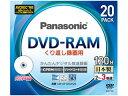 Panasonic/パナソニック LM-AF120LH20 録画用DVD-RAMディスク(書換型) 3倍速片面120分4.7GB  20枚パック
