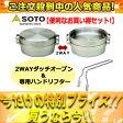 SOTO/ソト ST-910DL ステンレスダッチオーブン 【2WAY】 + ST-901 専用ハンドリフター 【SOTO アウトドアSET特価】