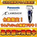 【最安値に挑戦中!】Panasonic/パナソニック ES8111P-S(シルバー調) ラムダッシュ