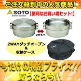 SOTO/ソト ST-910DL ステンレスダッチオーブン 【2WAY】 + ST-910CS ダッチオーブン収納ケース10インチ 【SOTO アウトドアSET特価】