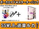 INTERNET/インターネット 目指せ!ボカロP スターターセット SSW Lite 8 マイクボックス(マイク同梱版)と巡音ルカのセット