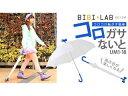 BIBI LABO/ビビラボ 【特価品】UM1-18 コロガサナイト [コロコロ転がす雨傘] (ホワイト)