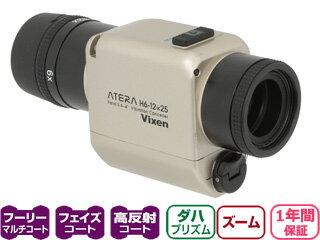 ビクセン 防振単眼鏡 ATERA H6-12×25