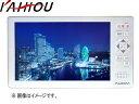 【納期5月中旬以降】 KAIHOU/カイホウジャパン KH-TVR500 フルセグTV搭載ラジオ