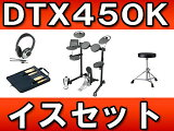 YAMAHA/ヤマハ 電子ドラムセット DTX450K+イスDS550Uのセット(キックペダル付属)【ヘッドホン&スティック付き!】 【※お届けは玄関先まで】