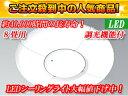 【納期未定!】アイリスオーヤマ 【6〜8畳用】LEDシーリングライト 4段階調光機能付 I