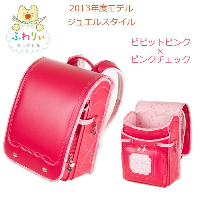2013年度モデル KYOWA/協和 【ふわりぃランドセル】03-73738 ジュエルスタイル 女の子用(ビビットピンク×ピンクチェック) 型落ち品 ピンク A4 刺繍 《メーカー在庫限り 売り切れ時ご容赦ください》