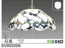 TAKIZUMI/タキズミ EV80056 LEDペンダントライト 【〜8畳】