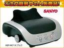 【送料無料】【smtb-u】SANYO/三洋電機 HER-MC7(K) マルチマッサージャー(ブラック)【送料代引き手数料無料】